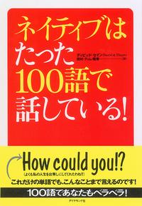 ネイティブはたった100語で話している!-電子書籍
