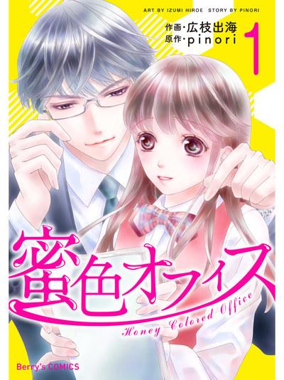蜜色オフィス 1巻-電子書籍