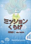 ミッションくらげ-電子書籍
