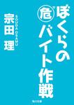 ぼくらの(危)バイト作戦-電子書籍