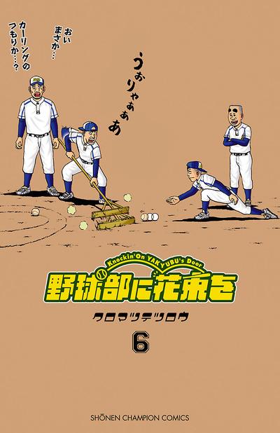 野球部に花束を ~Knockin' On YAKYUBU's Door~ 6-電子書籍
