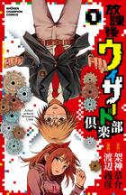 放課後ウィザード倶楽部(少年チャンピオン・コミックス)