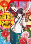 翠玉姫演義 ―宝珠の海の花嫁―-電子書籍