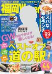 FukuokaWalker福岡ウォーカー 2017 5月号-電子書籍