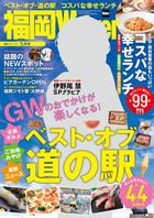 FukuokaWalker