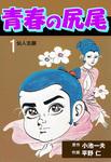 青春の尻尾1-電子書籍