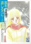 風を道しるべに…(7) MAO 17歳・冬-電子書籍