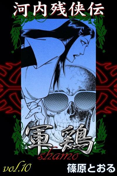 河内残侠伝 軍鶏 (10)-電子書籍
