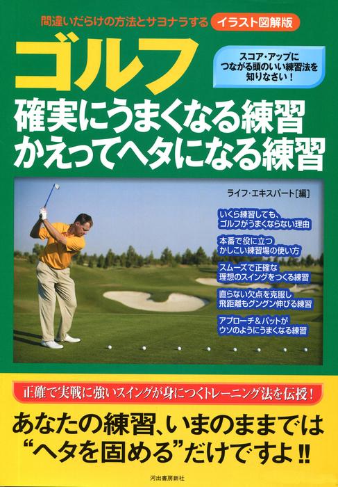 イラスト図解版 ゴルフ 確実にうまくなる練習 かえってヘタになる練習 間違いだらけの方法とサヨナラする拡大写真