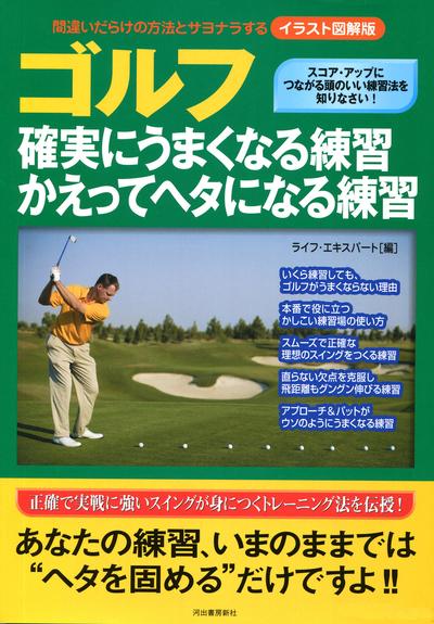 イラスト図解版 ゴルフ 確実にうまくなる練習 かえってヘタになる練習 間違いだらけの方法とサヨナラする-電子書籍