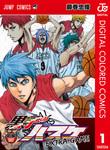 黒子のバスケ EXTRA GAME カラー版 前編-電子書籍