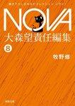 NOVA1【分冊版】黎明コンビニ血祭り実話SP-電子書籍