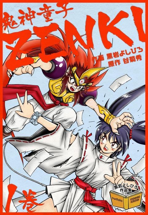 鬼神童子ZENKI 1巻-電子書籍-拡大画像