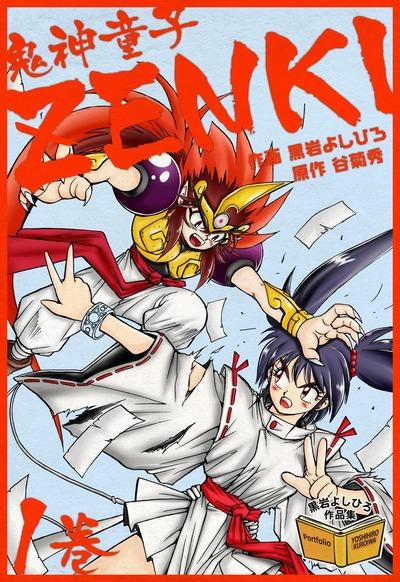 鬼神童子ZENKI 1巻-電子書籍