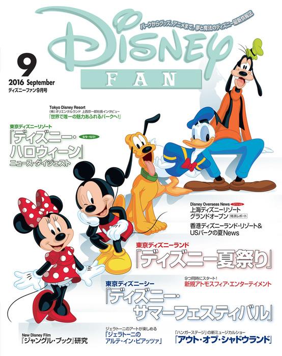 ディズニーファン 2016年9月号拡大写真