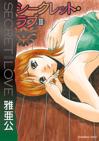 シークレット・ラブ 2巻-電子書籍
