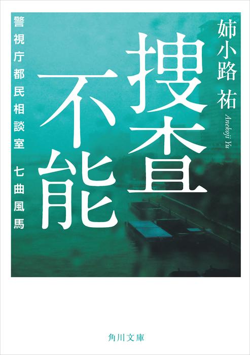 捜査不能 警視庁都民相談室 七曲風馬-電子書籍-拡大画像