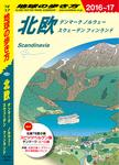 地球の歩き方 A29 北欧 2016-2017-電子書籍