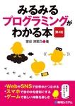 みるみるプログラミングがわかる本 第4版-電子書籍