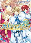 海上のミスティア: 6 暁の乙女と誓いの騎士-電子書籍