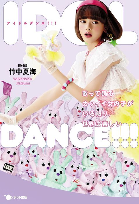 IDOL DANCE!!!~歌って踊るカワイイ女の子がいる限り、世界は楽しい~-電子書籍-拡大画像