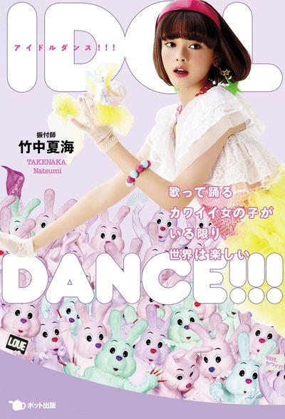 IDOL DANCE!!!~歌って踊るカワイイ女の子がいる限り、世界は楽しい~-電子書籍