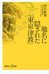 地名に隠された「東京津波」-電子書籍