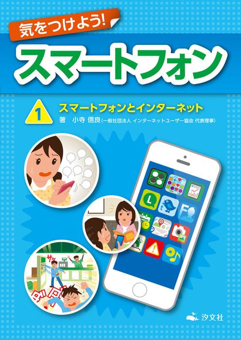 気をつけよう! スマートフォン 1巻 スマートフォンとインターネット拡大写真