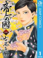 「帝一の國(ジャンプコミックスDIGITAL)」シリーズ