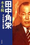 田中角栄 その巨善と巨悪-電子書籍