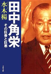 田中角栄 その巨善と巨悪-電子書籍-拡大画像