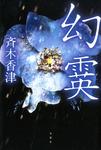 幻霙-電子書籍