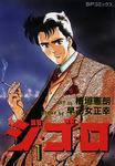 ジ・ゴ・ロ (1)-電子書籍