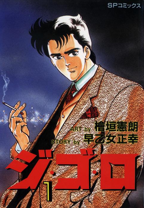 ジ・ゴ・ロ (1)-電子書籍-拡大画像