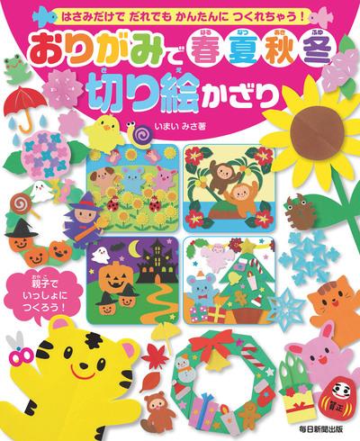 おりがみで春夏秋冬切り絵かざり-電子書籍