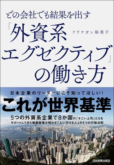 どの会社でも結果を出す「外資系エグゼクティブ」の働き方-電子書籍