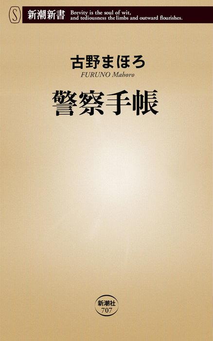 警察手帳-電子書籍-拡大画像