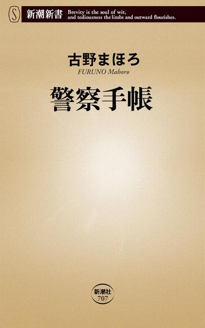 警察手帳-電子書籍