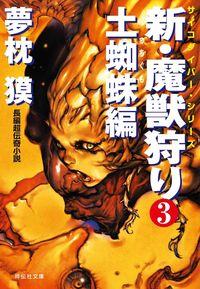 新・魔獣狩り3 土蜘蛛編-電子書籍