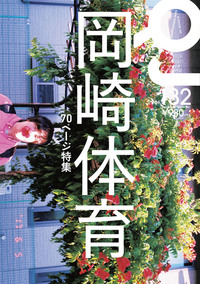 Quick Japan(クイック・ジャパン)Vol.132  2017年6月発売号 [雑誌]