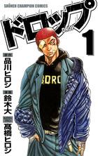 「ドロップ(少年チャンピオン・コミックス)」シリーズ