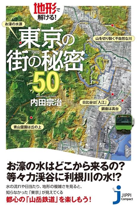 地形で解ける!東京の街の秘密50拡大写真