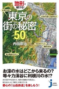 地形で解ける!東京の街の秘密50-電子書籍