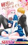 Love Silky 秘密のベッド・メイキング-電子書籍