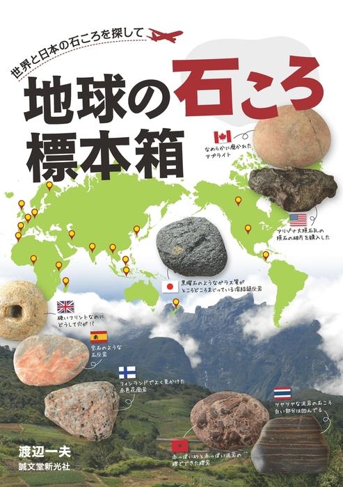 地球の石ころ標本箱拡大写真