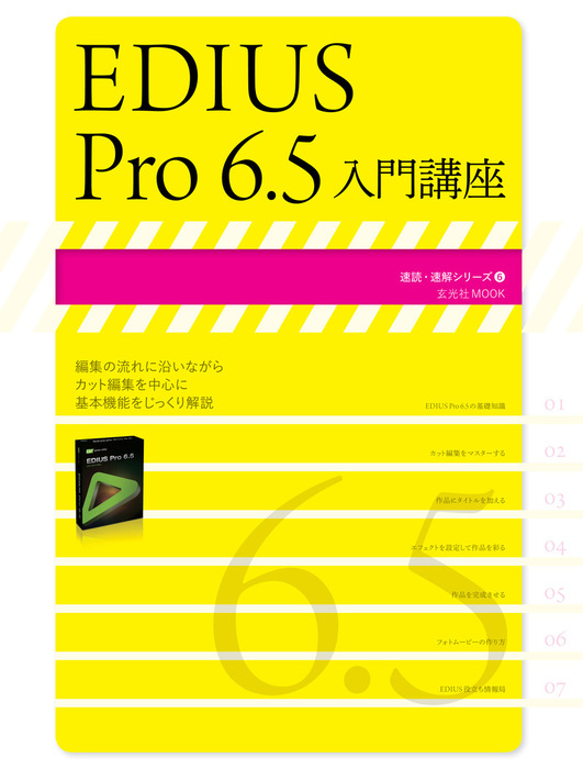EDIUS6 Pro6.5入門講座拡大写真