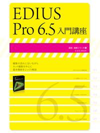 EDIUS6 Pro6.5入門講座-電子書籍