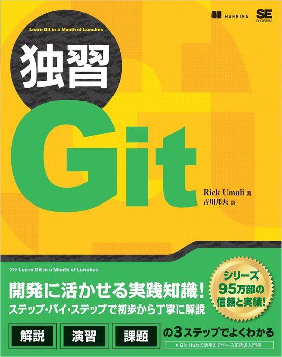 独習Git拡大写真