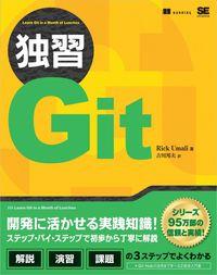 独習Git-電子書籍