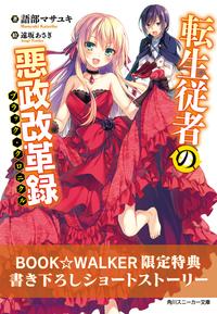 【購入特典】転生従者の悪政改革録 BOOK☆WALKER限定書き下ろしショートストーリー-電子書籍